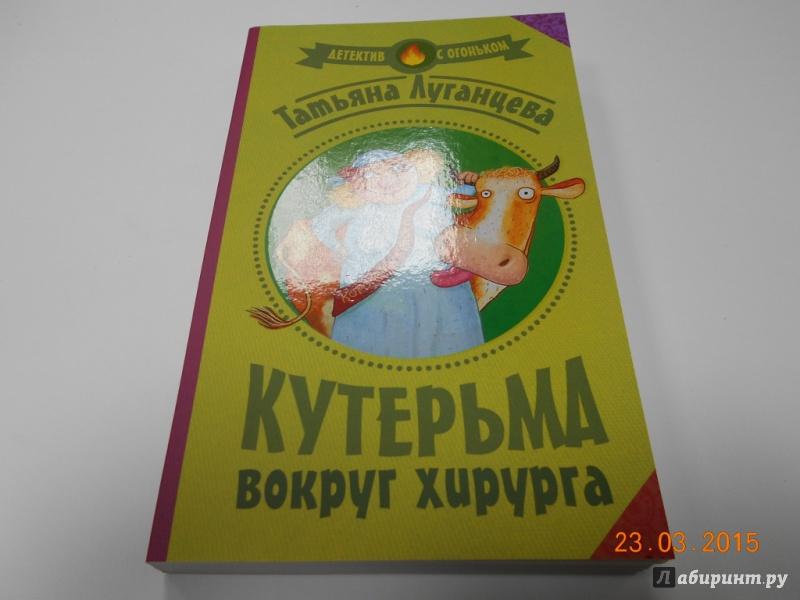 Иллюстрация 1 из 5 для Кутерьма вокруг хирурга - Татьяна Луганцева | Лабиринт - книги. Источник: dbyyb