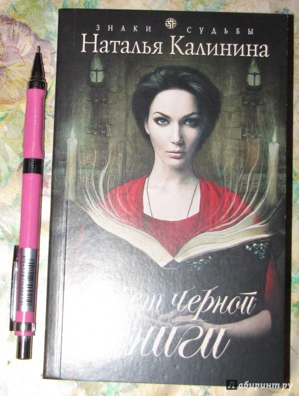 Иллюстрация 1 из 20 для Секрет черной книги - Наталья Калинина | Лабиринт - книги. Источник: V  Marisha