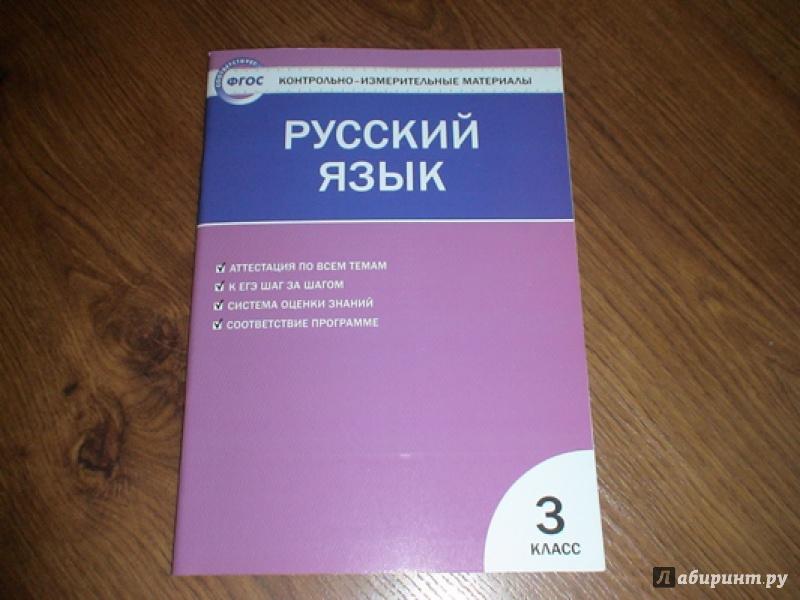 Класс 5 гдз по измерительные материалы русскому контрольно