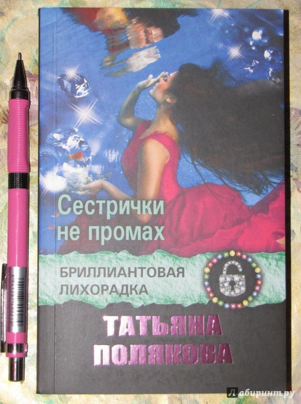 Иллюстрация 1 из 9 для Сестрички не промах - Татьяна Полякова | Лабиринт - книги. Источник: V  Marisha