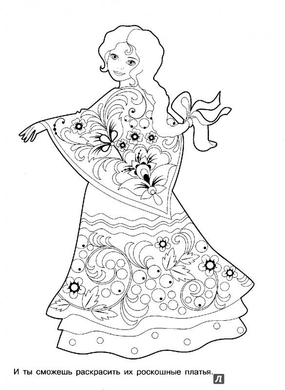 Хохломская роспись узоры раскраски