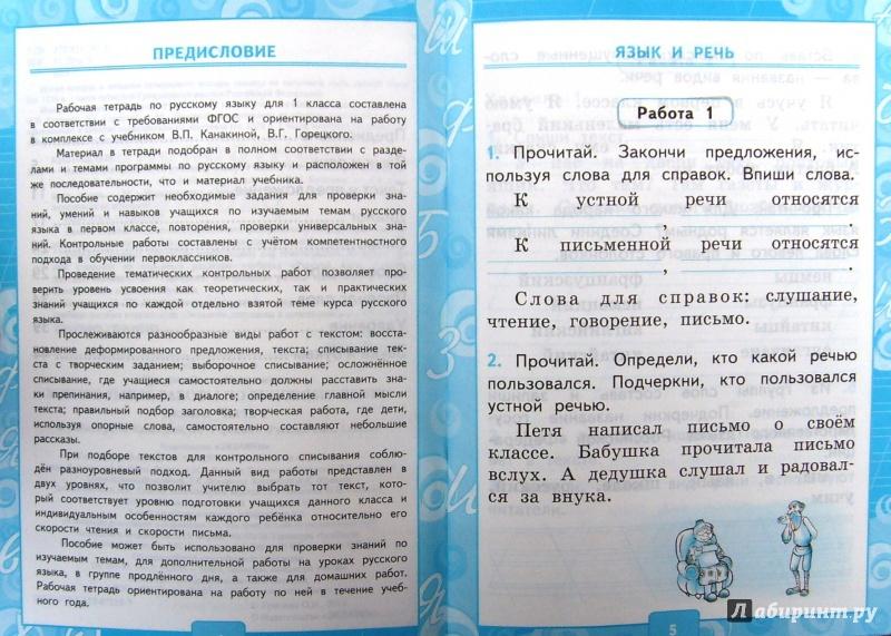 Гдз проверочные работы по русскому языку 1 класс перспектива