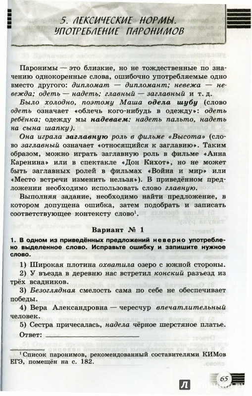 тесты по русскому языку с ответами 11 класс: