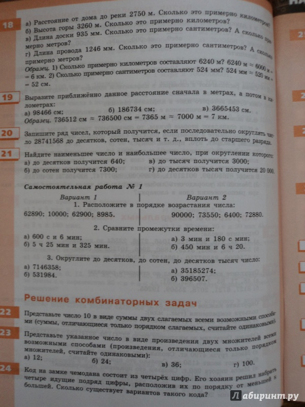 Гдз 6 минаева класс математике по дидактический кузнецова материал
