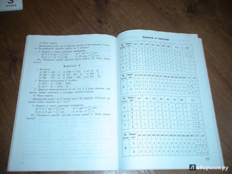 3 класс гдз ситникова математика