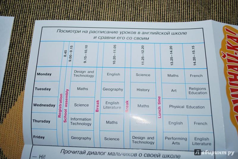 Расписание уроков на английском языке 4 класс
