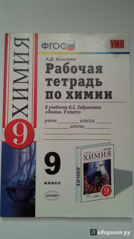 Учебнику решебник химии к