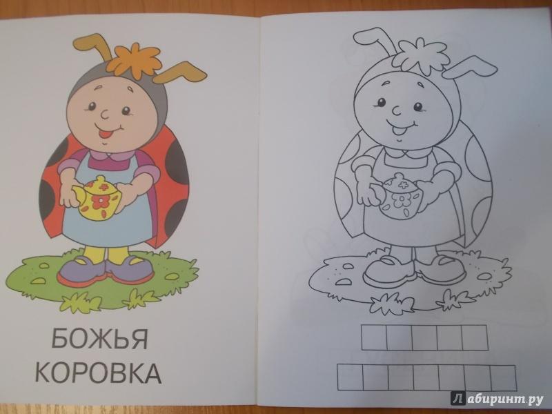 Иллюстрация 1 из 5 для Я рисую божью коровку и ее друзей   Лабиринт - книги. Источник: Нади