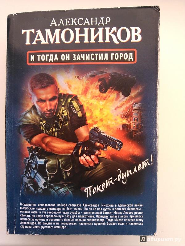 Иллюстрация 1 из 8 для И тогда он зачистил город. Стратегический резерв - Александр Тамоников   Лабиринт - книги. Источник: Пиштет