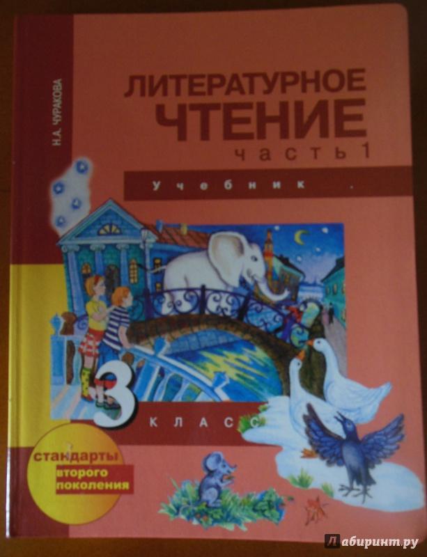 ГДЗ решебник по литературному чтению 2 класс рабочая тетрадь Малаховская