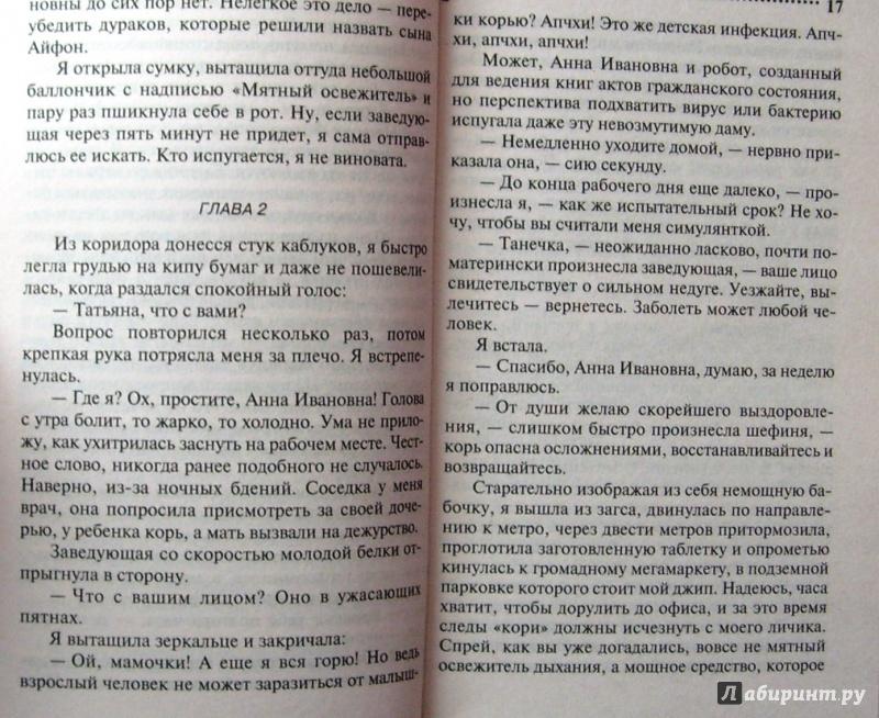 Иллюстрация 1 из 11 для Шекспир курит в сторонке - Дарья Донцова   Лабиринт - книги. Источник: Соловьев  Владимир