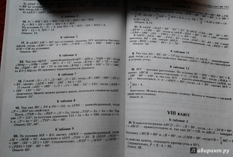 Стр решебник 65 7-9 класс балаян