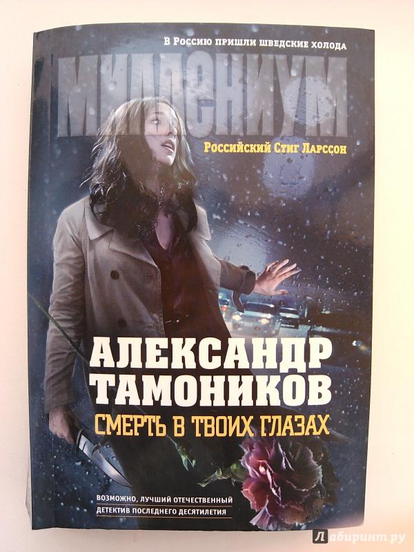 Иллюстрация 1 из 3 для Смерть в твоих глазах - Александр Тамоников | Лабиринт - книги. Источник: Пиштет