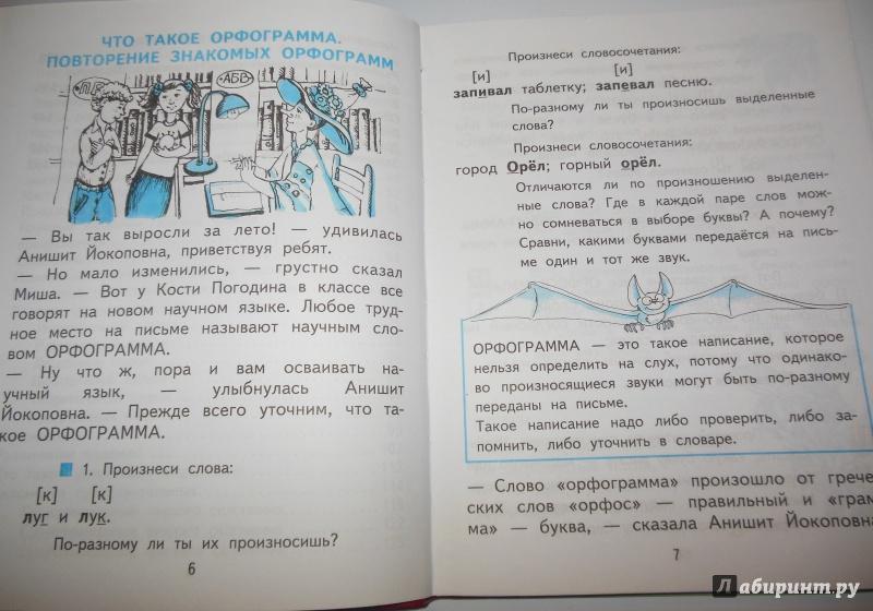 гдз по русскому языку 3 класс 3 часть учебника каленчук чуракова байкова