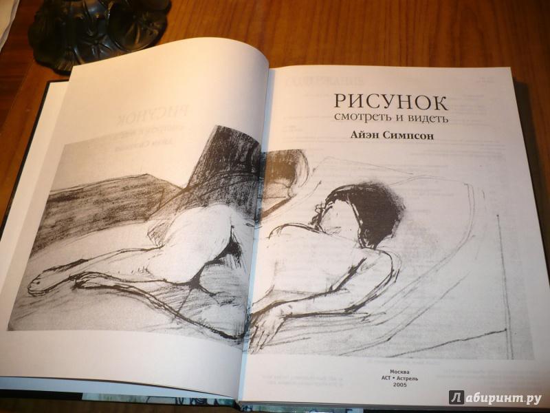 Книги рисовать смотреть