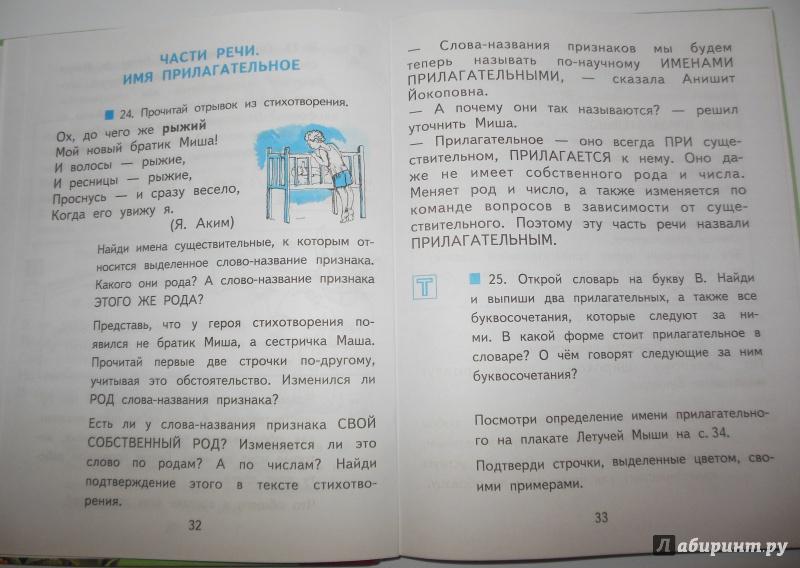 Байкова 3 чуракова гдз русский 116 упр каленчук класс язык