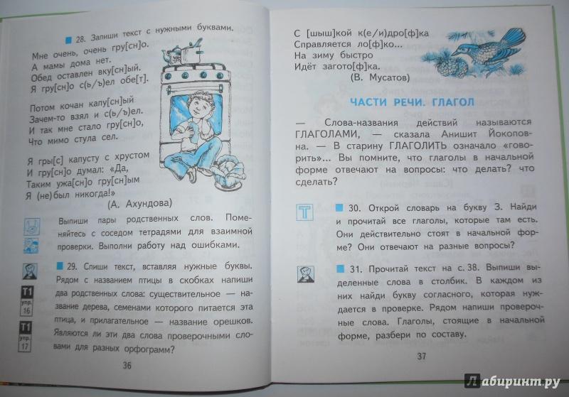 Гдз По Русскому Языку 3 Класс По Книге