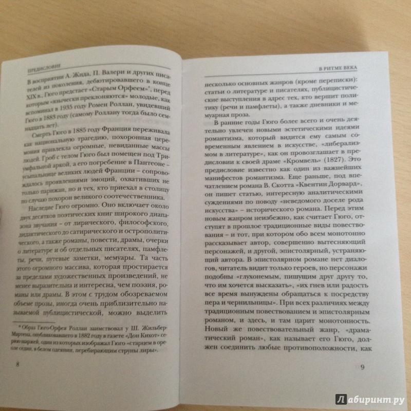 pamphlet analysis