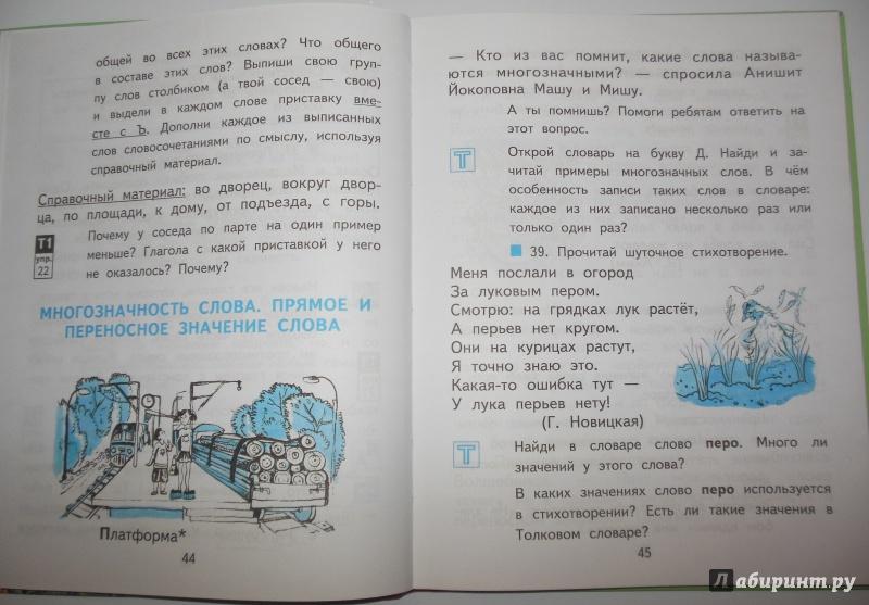 гдз по русскому языку 3 класса каленчук 1 часть