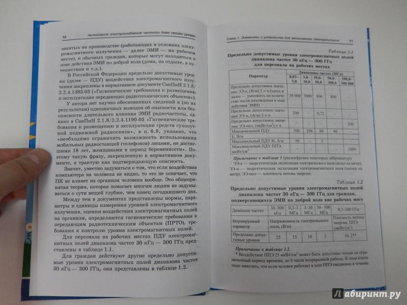 Кашкаров ап автономное электроснабжение частного дома