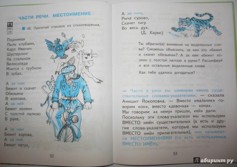 ГДЗ, решебник по русскому языку 4 класс Зеленина, Хохлова часть 1, 2
