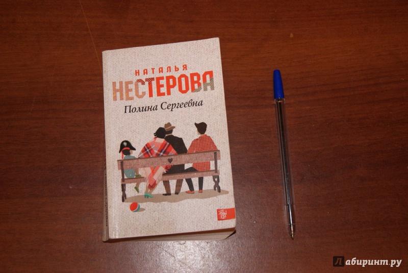 Иллюстрация 1 из 5 для Полина Сергеевна - Наталья Нестерова | Лабиринт - книги. Источник: М.Т.В.