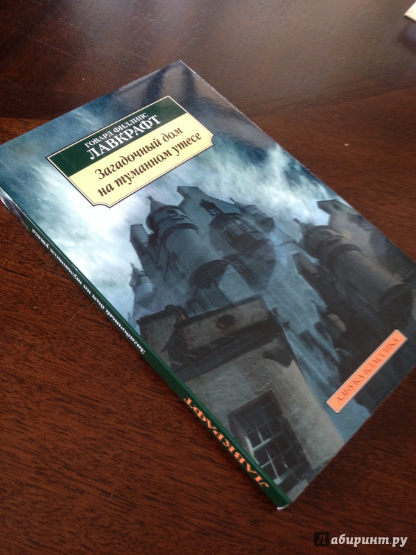 Иллюстрация 1 из 13 для Загадочный дом на туманном утесе - Говард Лавкрафт | Лабиринт - книги. Источник: Мещерякова  Ольга Юрьевна
