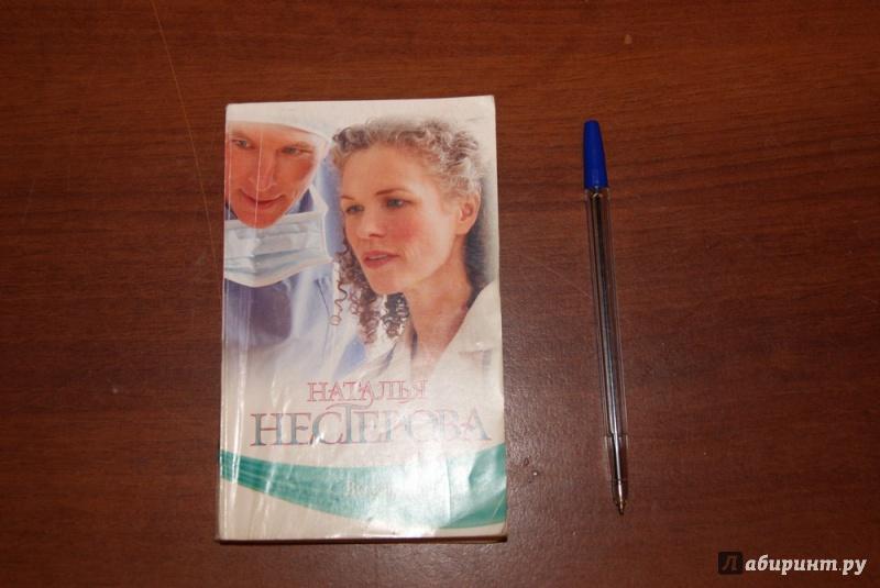 Иллюстрация 1 из 3 для Вызов врача - Наталья Нестерова | Лабиринт - книги. Источник: М.Т.В.