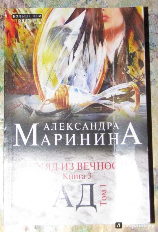 Иллюстрация 1 из 20 для Взгляд из вечности. Книга 3: Ад. Том 1 - Александра Маринина | Лабиринт - книги. Источник: V  Marisha