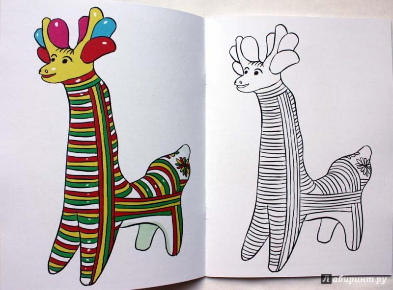 Иллюстрация 1 из 6 для Филимоновская игрушка | Лабиринт - книги. Источник: Сидоренко  Сергей