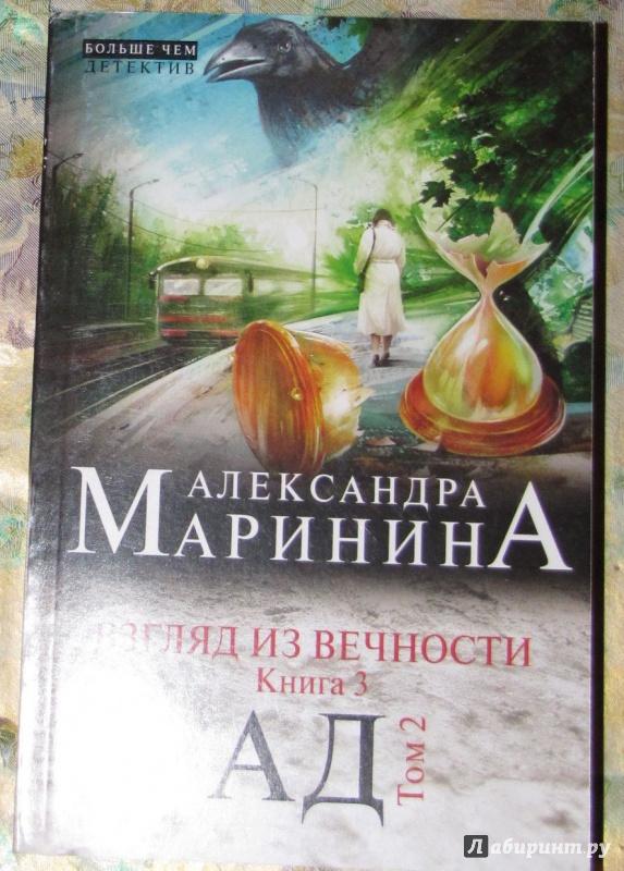 Иллюстрация 1 из 5 для Взгляд из вечности. Книга 3: Ад. Том 2 - Александра Маринина   Лабиринт - книги. Источник: V  Marisha