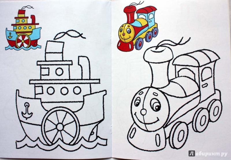Иллюстрация 1 из 2 для Раскраска малышам. Паровозик. 2-4 года | Лабиринт - книги. Источник: Сидоренко  Сергей