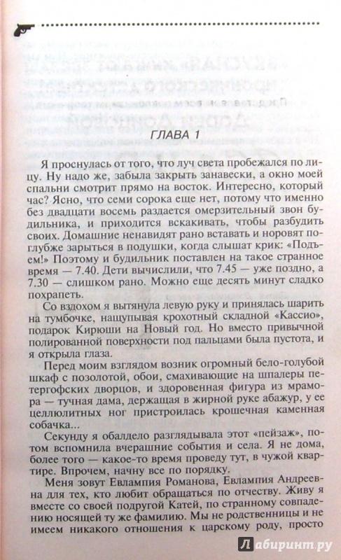 Иллюстрация 1 из 6 для Гадюка в сиропе - Дарья Донцова | Лабиринт - книги. Источник: Соловьев  Владимир