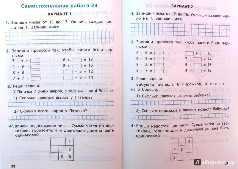 Учебно методический материал по математике класс по теме  Контрольная работа 2 по математике 2 класс перспектива