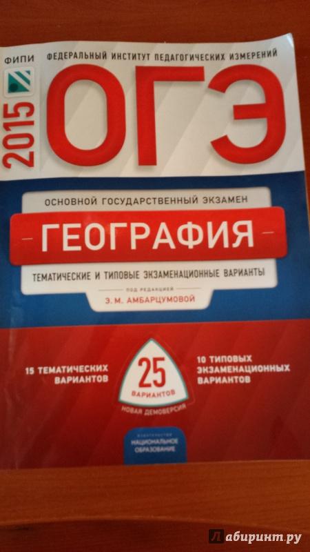 Типовые Экзаменационные Варианты Егэ 2015 Русский Язык Ответы