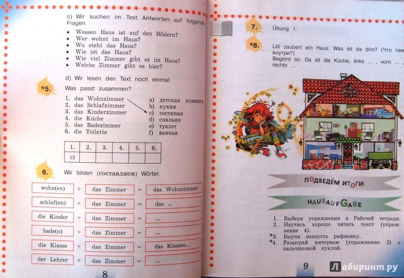 Для решебник класса учебник 6 немецкого языка
