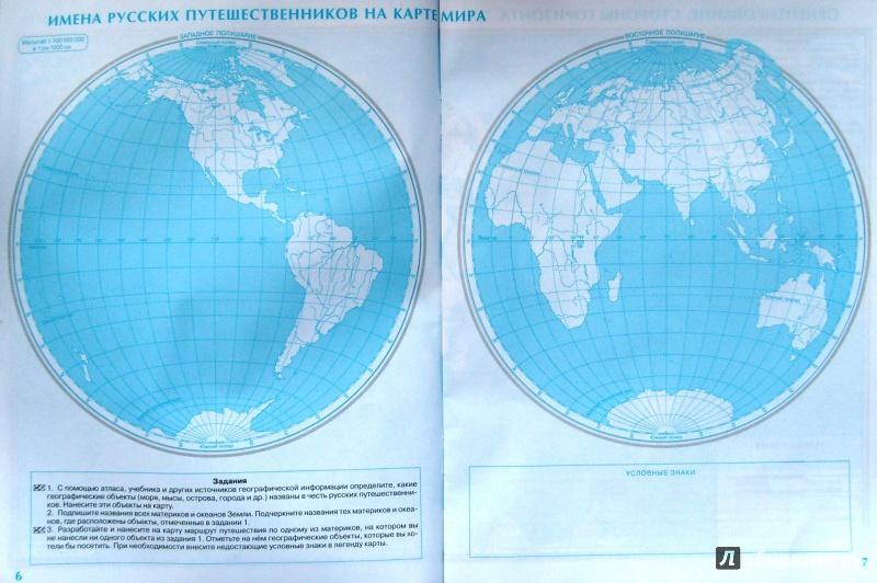 Гдз контурные карты 6 класс география просвещение.
