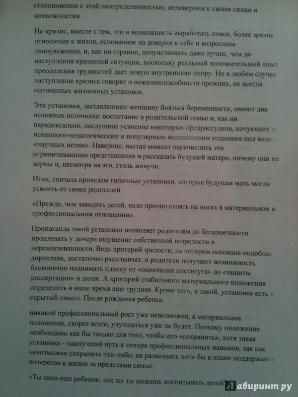 Мироненко Популярная Психология Хрестоматия