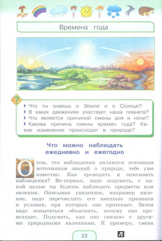 Иллюстрация 1 из 5 для Окружающий мир. 3 класс. Учебник. Часть 1. ФГОС - Поглазова, Ворожейкина, Шилин   Лабиринт - книги. Источник: Oksana L
