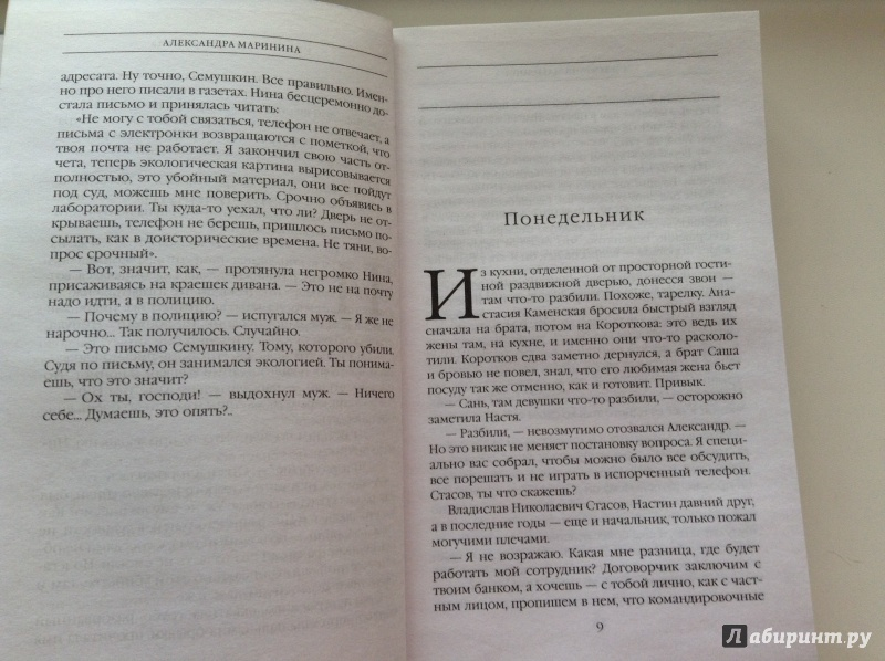 Казнь без злого умысла (александра маринина) скачать книгу в fb2.
