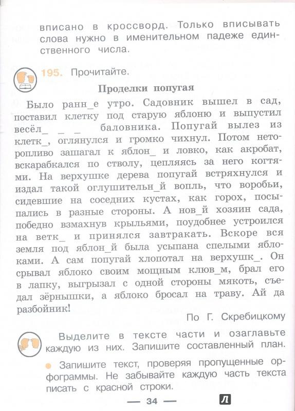 Решебник по русскому языку 3 класса репкин