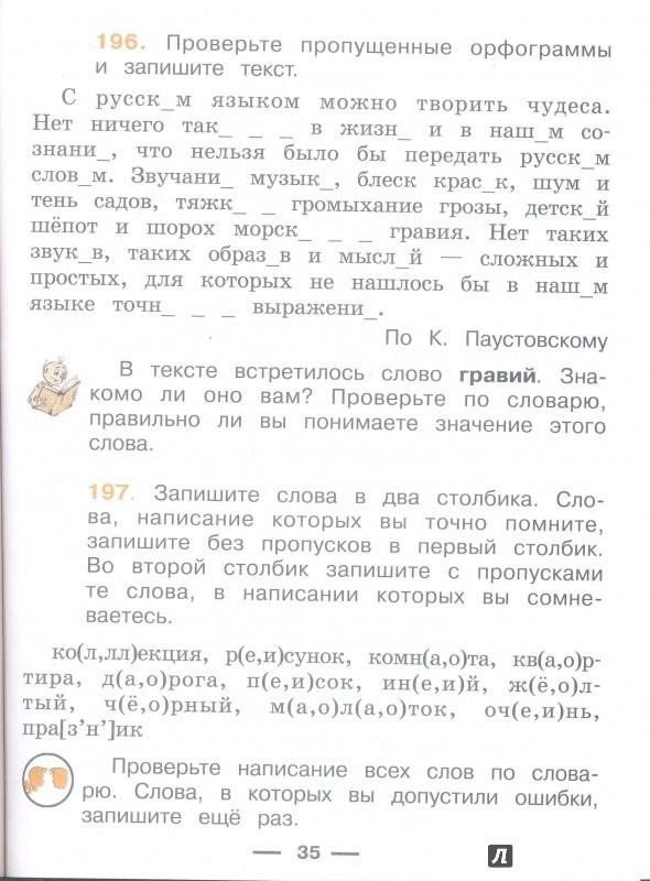 3 русскому класс языку репкин по гдз онлайн