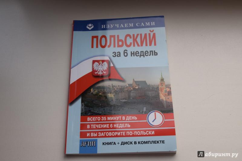 Иллюстрация 1 из 4 для Польский за 6 недель (CD+книга)   Лабиринт - софт. Источник: afinogen