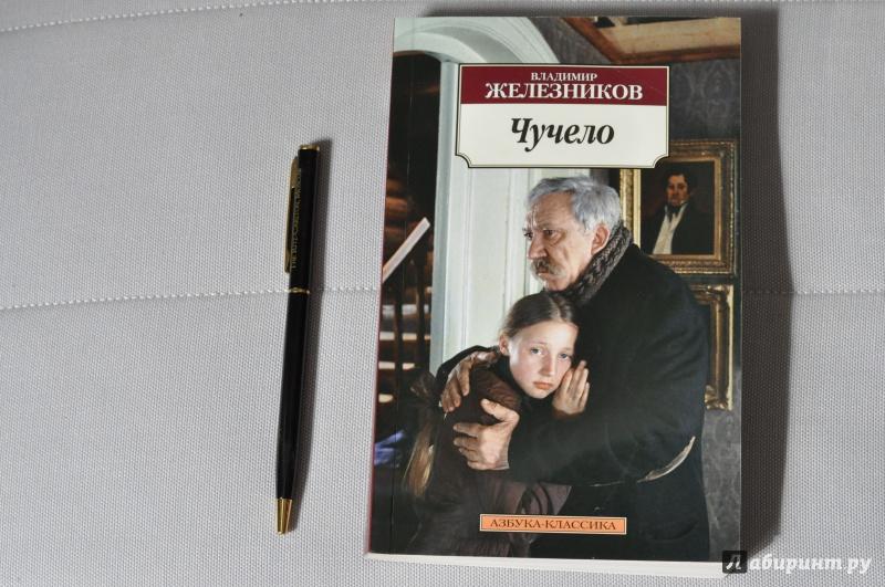Иллюстрация 1 из 10 для Чучело - Владимир Железников | Лабиринт - книги. Источник: Мама  Юля