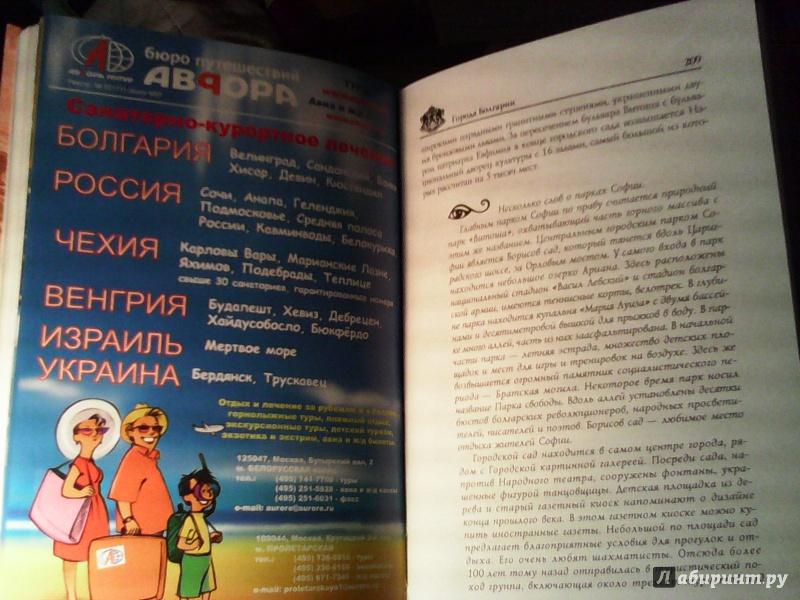 Иллюстрация 1 из 8 для Болгария - Малютин, Запорожцев | Лабиринт - книги. Источник: Элджери