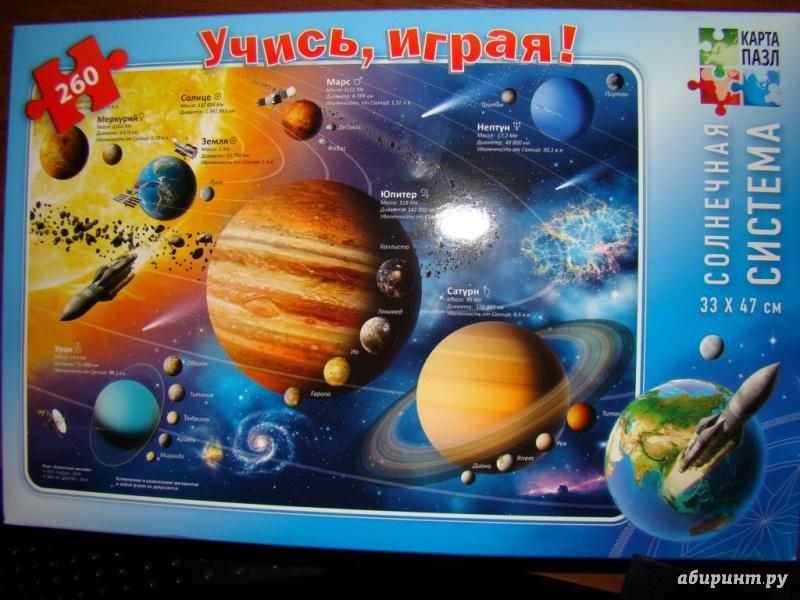Иллюстрация 1 из 5 для Солнечная система. Карта-пазл. (260 деталей) | Лабиринт - игрушки. Источник: WhiteOwl