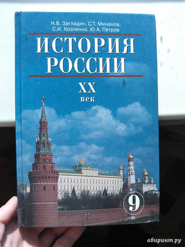 Решебник по истории россии за 9 класс загладин минаков козленко петров
