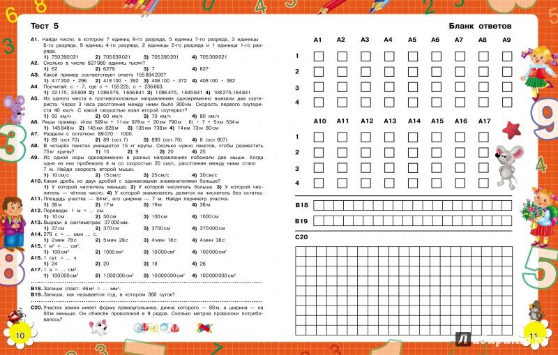 Тесты математике с ответами 7 класс