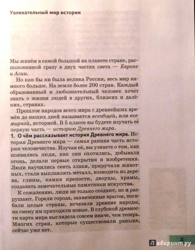 Гдз 5 класс история древнего мира михайловский
