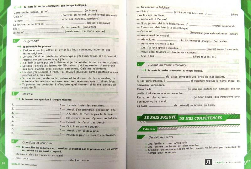 Гдз по французскому языку 6 класс кулигина перевод